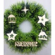 """Новогодний венок """"Счастливого Рождества"""" 26 см (зеленый вариант)"""