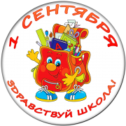 """Значок """"1 сентября здравствуй школа"""""""