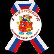 """Значок """"1 сентября здравствуй школа"""" с лентой"""