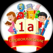 """Значок """"1а  Первоклассник """""""
