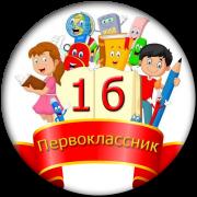"""Значок """"1б Первоклассник """""""