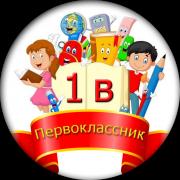 """Значок """"1в Первоклассник """""""
