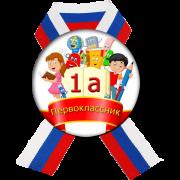 """Значок """"1а Первоклассник """" с лентой"""
