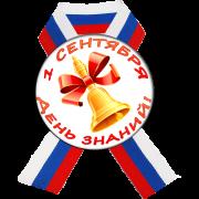 """Значок """"1 сентября День знаний"""" с лентой"""