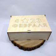 """Деревянная коробка для подарка """"С 23 Февраля"""""""