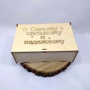 "Деревянная коробка для подарка ""Самому"""