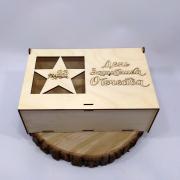 """Деревянная коробка для подарка """"День Защитника Отечества"""""""