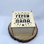 """Квадратная коробка для подарков """"Папа наш Герой"""""""