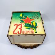 "Коробка-пенал для подарков ""23 февраля"""