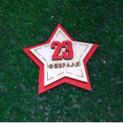 """Деревянный магнит """"23 февраля"""""""