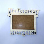 """Деревянная фоторамка """"Любимому дедушке"""" со звездами"""