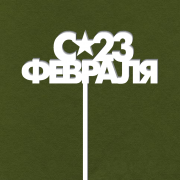 """Деревянный топпер """"С 23 февраля"""" с звездой"""