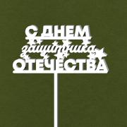 """Деревянный топпер """"С Днем Защитника Отечества"""""""