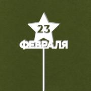 "Деревянный топпер-звезда ""С 23 февраля"""