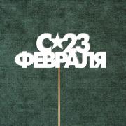 """Топпер в букет """"С 23 февраля"""" с звездой"""