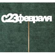 """Топпер в букет """"С 23 февраля"""""""