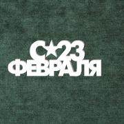 """Табличка в букет """"С 23 февраля"""" с звездой"""