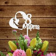"""Топпер """"8 марта"""" цветок"""