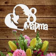 """Табличка-сердечко в букет """"8 Марта"""""""