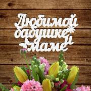"""Табличка в букет """"Любимой бабушке и маме"""""""
