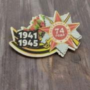 """Значок """"1941-1945 74 года"""""""