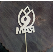 Топпер на 9 мая , Пламя  (модель №14) ш. 10 см .