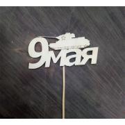 """Топпер """"9 мая танк"""" (модель 1) ш.10см."""