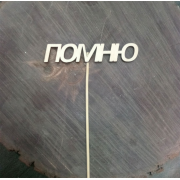 Топпер 9 мая Помню (Модель №6) ш. 10 см