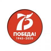 """Значок закатной Q-56мм """" 75 лет победа 1945-2020 красный """""""