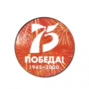 "Значок закатной Q56 мм"" 75 лет победа 1945-2020 салют """