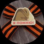 Цветные деревянные значки на День Победы купить оптом