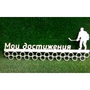"""Медальница """"Мои достижения"""" с хоккеистом"""