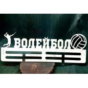 """Медальница """"Волейбол"""" с мячом"""