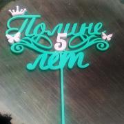 "Топпер ""5 лет"" с бабочками"