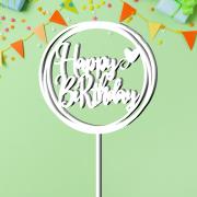 """Детский топпер """"Happy Birthday"""" круглый"""