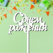 """Детский топпер """"С Днем рождения"""" с бабочками"""