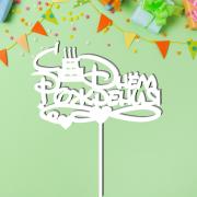 """Детский топпер """"С днем рождения"""" с тортиком"""