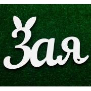 """Интерьерное слово из дерева """"Зая"""""""