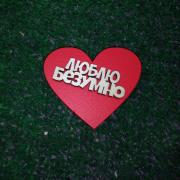 """Деревянный магнитик на 14 февраля """"Люблю Безумно"""""""