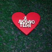 """Деревянный магнитик на 14 февраля """"Я люблю тебя"""""""