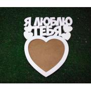 "Деревянная фоторамка-сердечко ""Я люблю тебя"""
