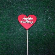 """Топпер на 14 февраля """"Любви и счастья"""""""