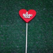 """Топпер на 14 февраля """"Я люблю тебя"""""""