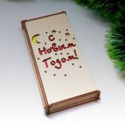 """Деревянный конверт для денег """"С Новым Годом"""""""