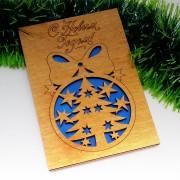 """Новогодняя открытка из дерева """"Елочный Шарик"""""""