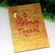 """Открытка из дерева """"С Новым Годом!"""""""