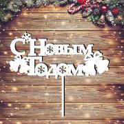 """Новогодний топпер """"С Новым Годом"""" с бубенцами"""