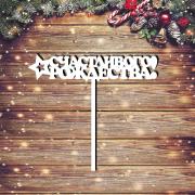 "Новогодний топпер ""Счастливого Рождества"" со звездой"
