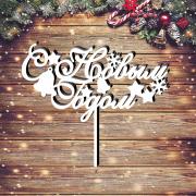 """Новогодний топпер """"С Новым Годом"""" с колокольчиками"""