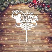 """Новогодний топпер """"С Новым Годом"""" снеговик"""